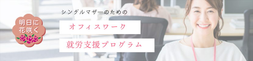 シングルマザーのためのオフィスワーク就労支援プログラム - 東京スター子ども応援プロジェクト